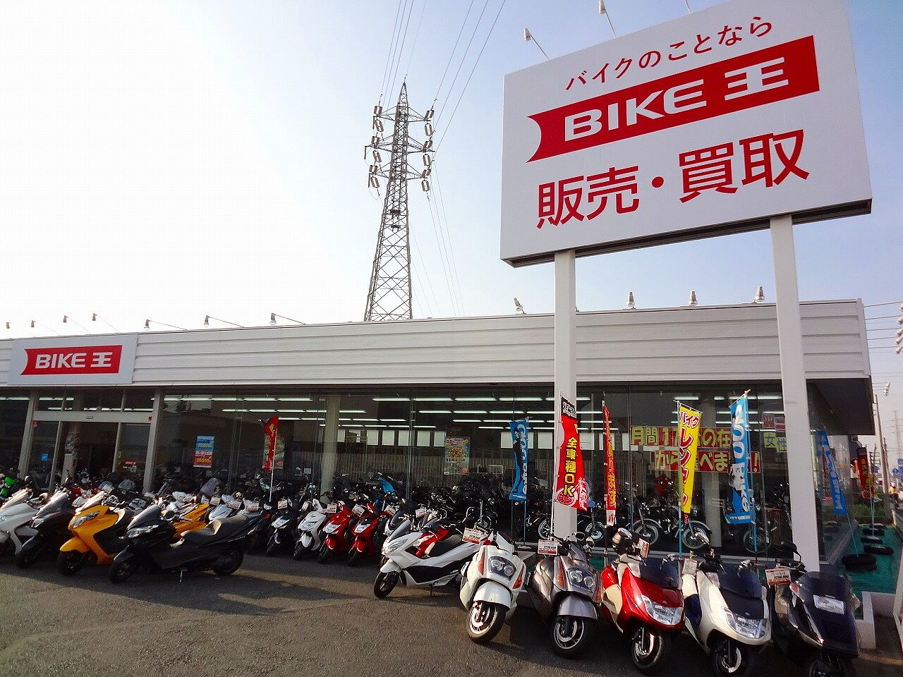 バイク王 草加店
