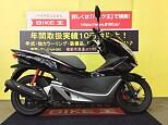 PCX125/ホンダ 125cc 兵庫県 バイク王 伊丹店