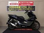 PCX HYBRID/ホンダ 125cc 兵庫県 バイク王 伊丹店