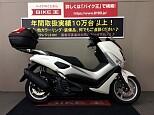 NMAX/ヤマハ 125cc 兵庫県 バイク王 伊丹店