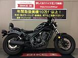 レブル(-1999)/ホンダ 250cc 兵庫県 バイク王 伊丹店
