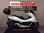 PCX150/ホンダ 150cc 兵庫県 バイク王 伊丹店