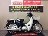 スーパーカブ110プロ/ホンダ 110cc 兵庫県 バイク王 伊丹店