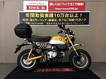 モンキー125/ホンダ 125cc 兵庫県 バイク王 伊丹店