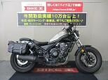 レブル 500/ホンダ 500cc 兵庫県 バイク王 伊丹店