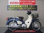 スーパーカブ50/ホンダ 50cc 兵庫県 バイク王 伊丹店