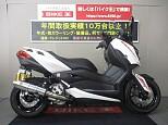 XMAX 250/ヤマハ 250cc 兵庫県 バイク王 伊丹店