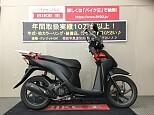 ディオ110/ホンダ 110cc 兵庫県 バイク王 伊丹店