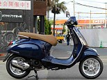 Primavera 125/ベスパ 125cc 神奈川県 ユーメディア横浜新山下