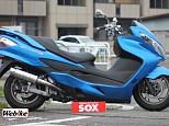 スカイウェイブ SS/スズキ 250cc 群馬県 バイカーズステーションソックス大泉店