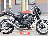 Z900RS/カワサキ 900cc 群馬県 バイカーズステーションソックス大泉店