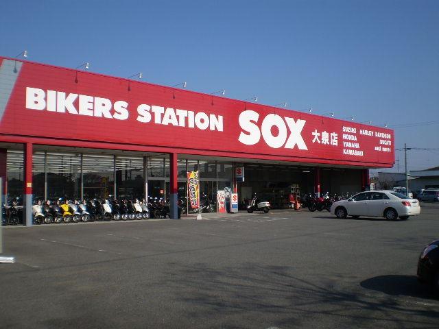 バイカーズステーションソックス大泉店