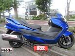 スカイウェイブ250/スズキ 250cc 埼玉県 バイカーズステーションソックス 所沢店