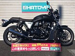 CB1100 EX/ホンダ 1140cc 埼玉県 (株)はとや 所沢店