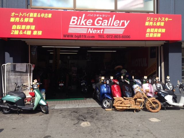 Bike Gallery Next