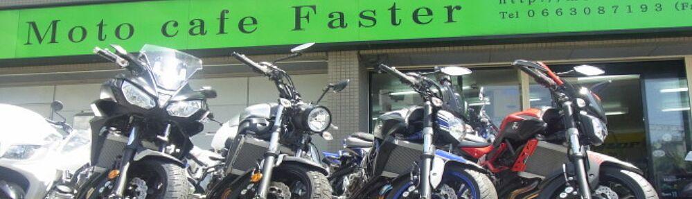 Moto Cafe Faster(モトカフェファスター)