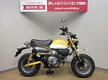 モンキー125/ホンダ 125cc 埼玉県 バイク王  上尾店