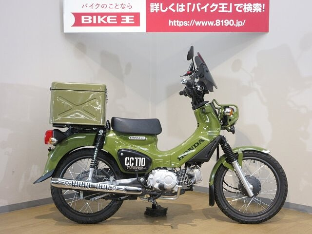 クロスカブ110 【Goo鑑定5★車両】クロスカブ110 現行モデル! トップケ… 1枚目:【Goo…