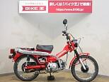 CT110 [ハンターカブ](逆輸入)/ホンダ 110cc 埼玉県 バイク王  上尾店