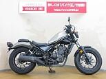 レブル 250/ホンダ 250cc 埼玉県 バイク王  上尾店