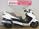 スカイウェイブ400/スズキ 400cc 埼玉県 バイク王  上尾店