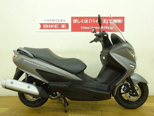 バーグマン200 バーグマン200 フルノーマル車 大きすぎないサイズが扱いやすく、ヘルメットが2個…