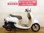 ジョルノ/ホンダ 50cc 千葉県 バイク王 柏店