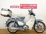 スーパーカブC125/ホンダ 125cc 千葉県 バイク王 柏店