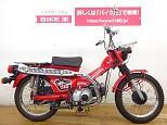 CT110 [ハンターカブ](逆輸入)/ホンダ 110cc 千葉県 バイク王 柏店