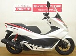 PCX150/ホンダ 150cc 千葉県 バイク王 柏店