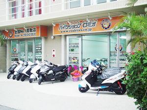 バイクショップロミオ沖縄店