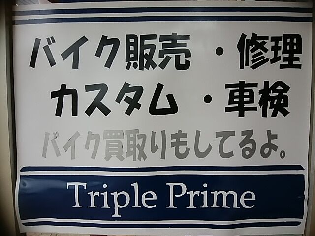 Triple Prime トリプルプライム