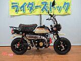 モンキー/ホンダ 50cc 長野県 ライダーズドック