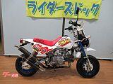 モンキーBAJA/ホンダ 50cc 長野県 ライダーズドック