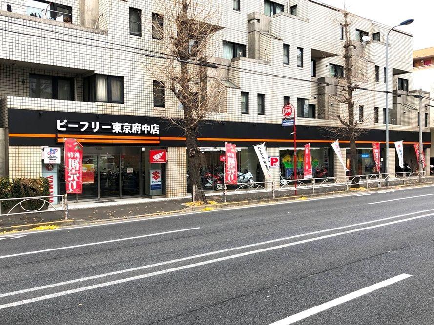 (株)ビーフリー 東京府中店