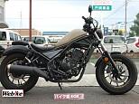 レブル 250/ホンダ 250cc 群馬県 バイク館SOX前橋店