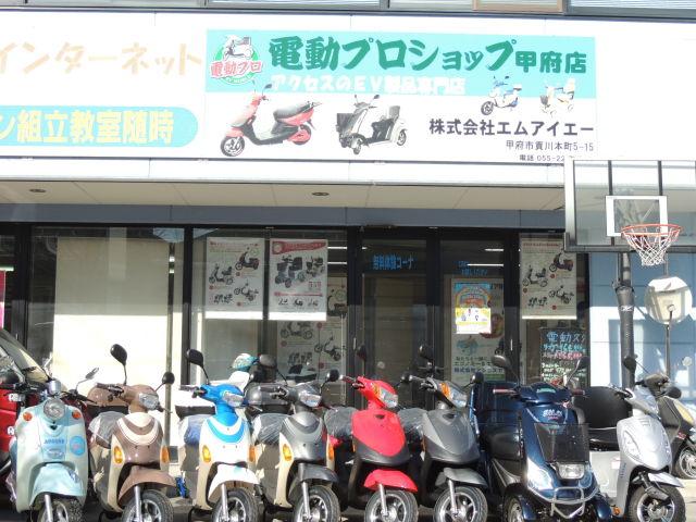 電動プロショップ甲府店