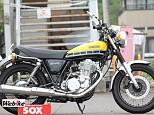 SR400/ヤマハ 400cc 宮城県 バイク館SOX仙台南店