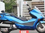 フォルツァ Z/ホンダ 250cc 宮城県 バイカーズステーションソックス仙台南店