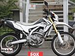 CRF250L/ホンダ 250cc 宮城県 バイカーズステーションソックス仙台南店