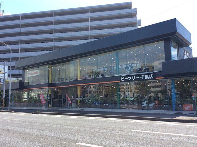 (株)ビーフリー 千葉店