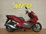 PCX125/ホンダ 125cc 埼玉県 モトフィールドドッカーズ 埼玉戸田 【MFD埼玉店】