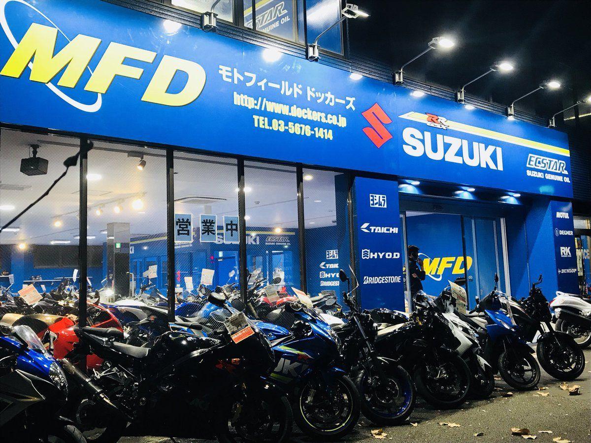 モトフィールドドッカーズ東京本店(MFD東京本店)
