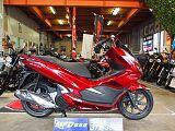 PCX125/ホンダ 125cc 神奈川県 モトフィールドドッカーズ横浜店(MFD横浜店)
