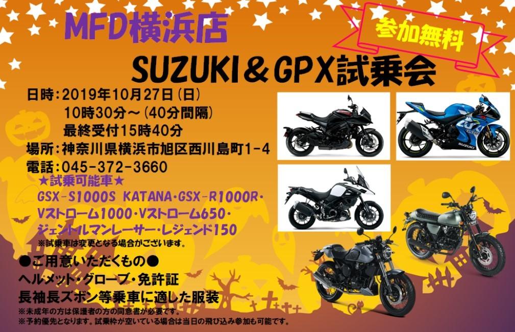 SUZUKI&GPX大試乗会!