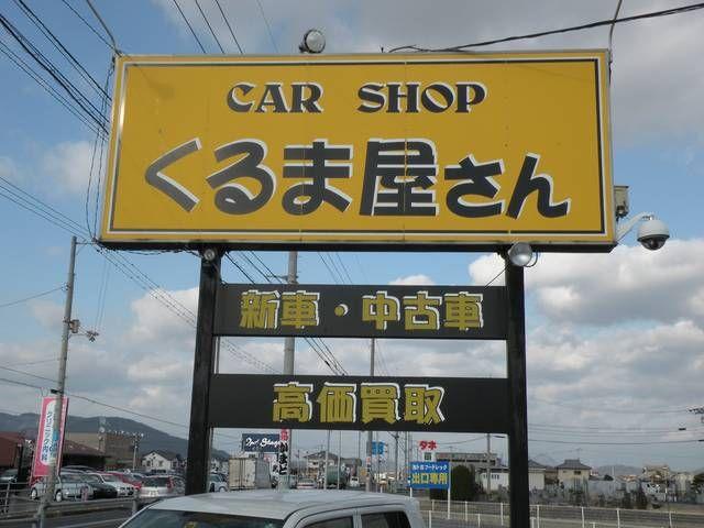 CarShop くるま屋さん