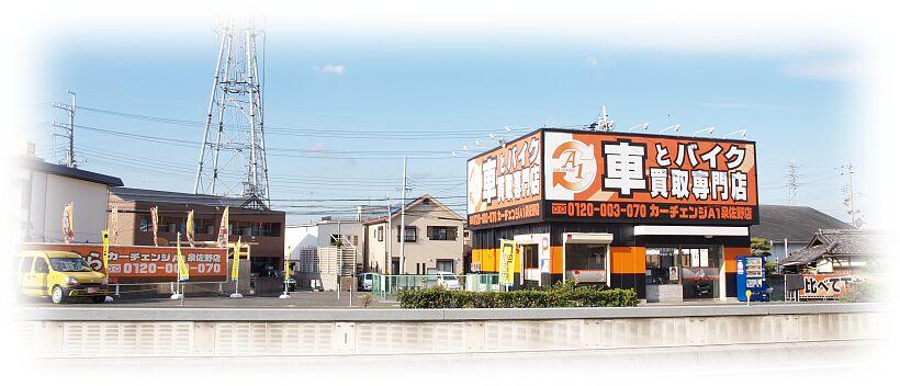 カーチェンジA1 泉佐野店