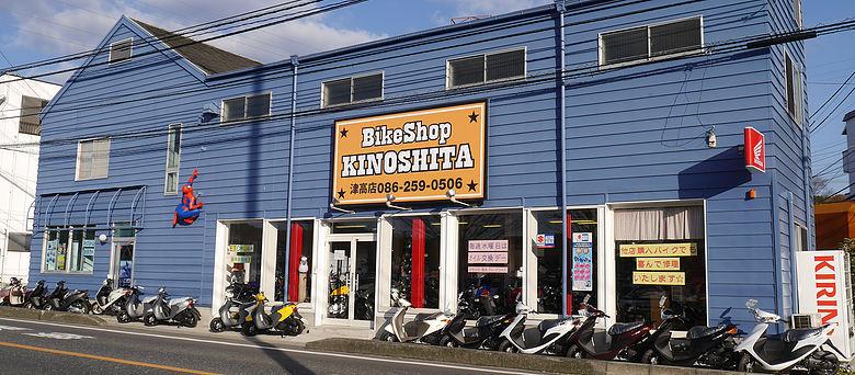 BikeShopKINOSHITA津高店