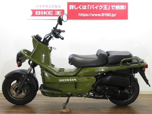 PS250 PS250 最終型 ノーマル 安心の保証付き!中古車でもご安心ください!!