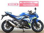 GSX250R/スズキ 250cc 茨城県 バイク王  荒川沖店